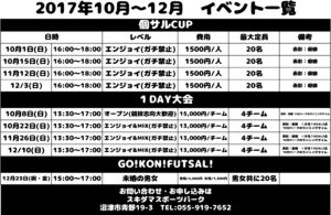 イベント一覧_2017_10_12