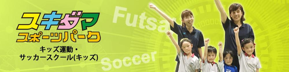 キッズ運動・サッカースクール(キッズ)